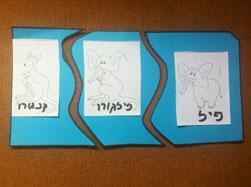 שבלולי-תכנית פדגוגית לילדים