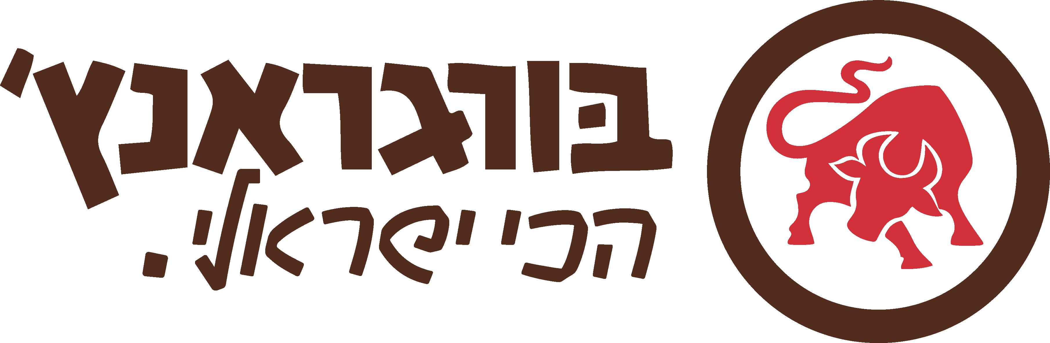 לוגו חדש בורגראנץ 10.10.18