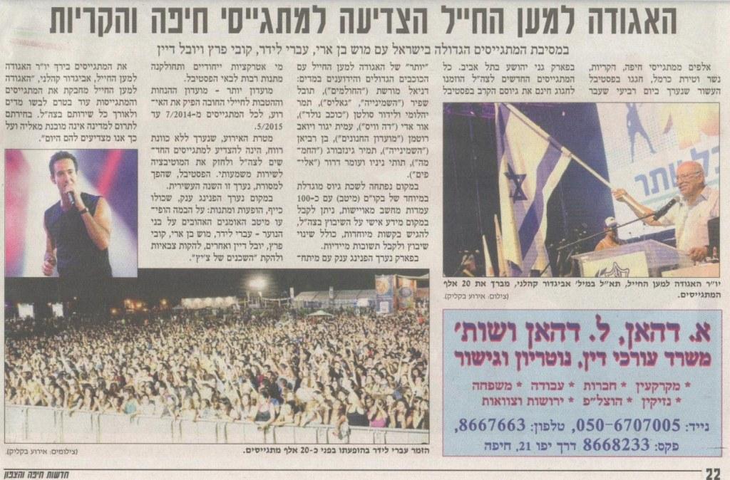 11.7.14 מסיבת מתגייסים 2014 מקומון חיפה והצפון.jpg