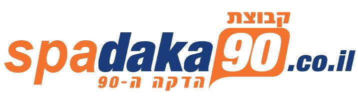 לוגו חדש ספא הדקה ה 90 פברואר 2017