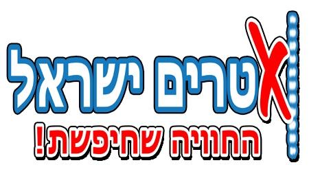 אקסטרים ישראל