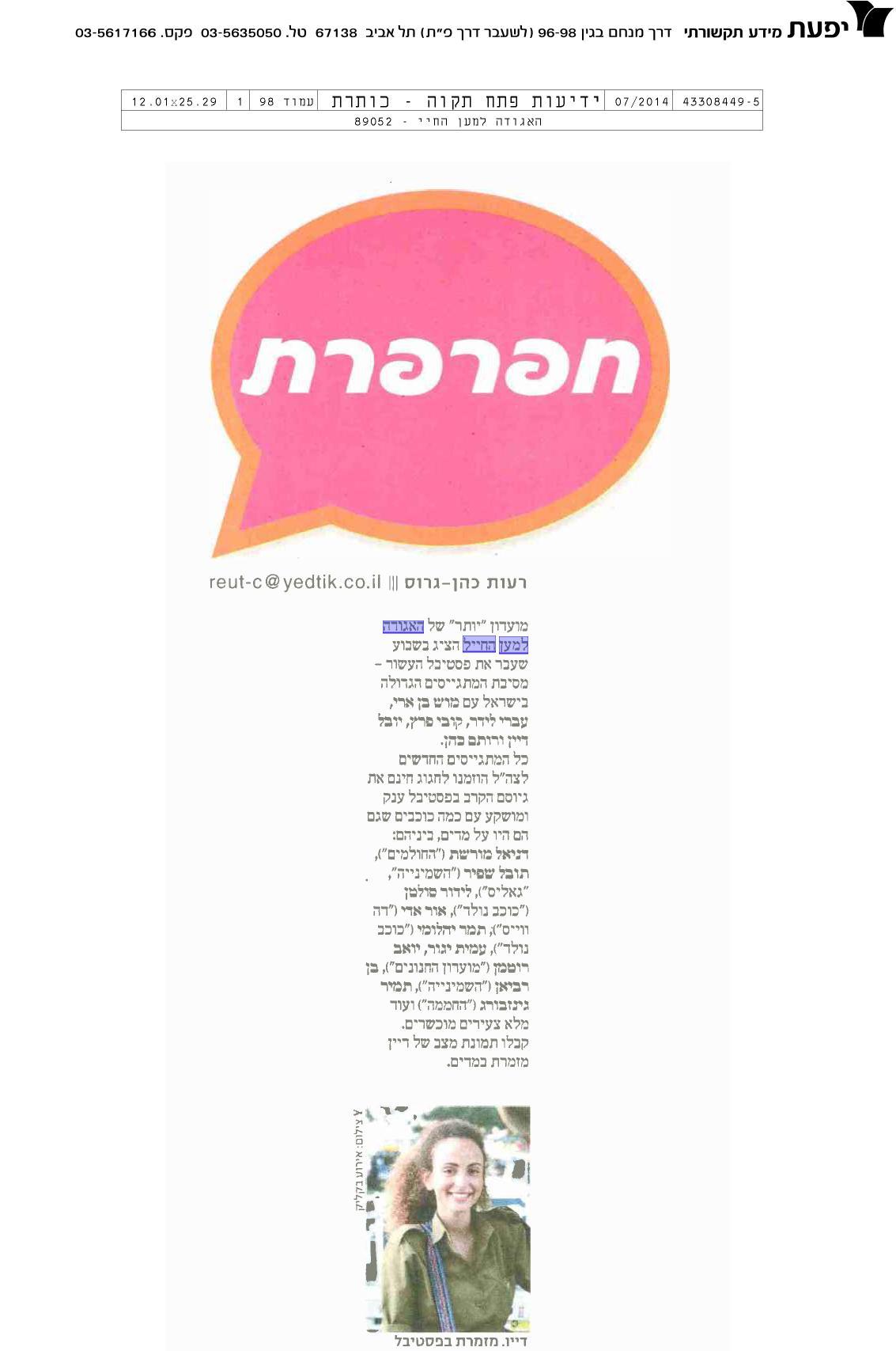 3.7.14 חפרפרת פסטיבל מתגייסים 2014 מקומון פתח תקווה.jpg