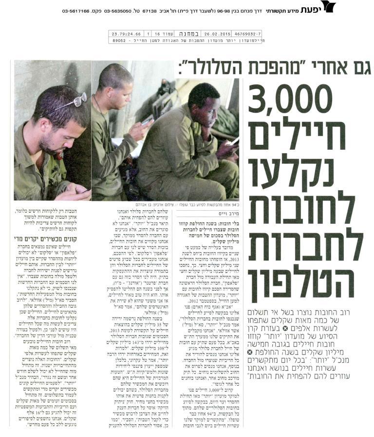 חובות חברות הסלולר-26.2.15- עיתון במחנה