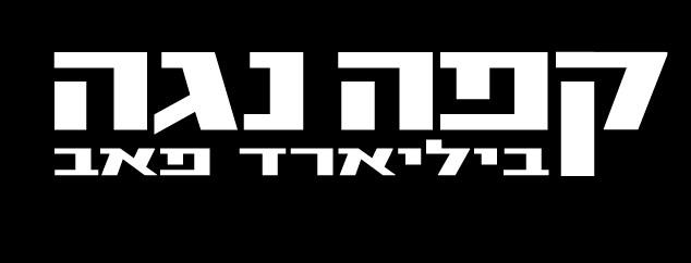 cafenoga_logo