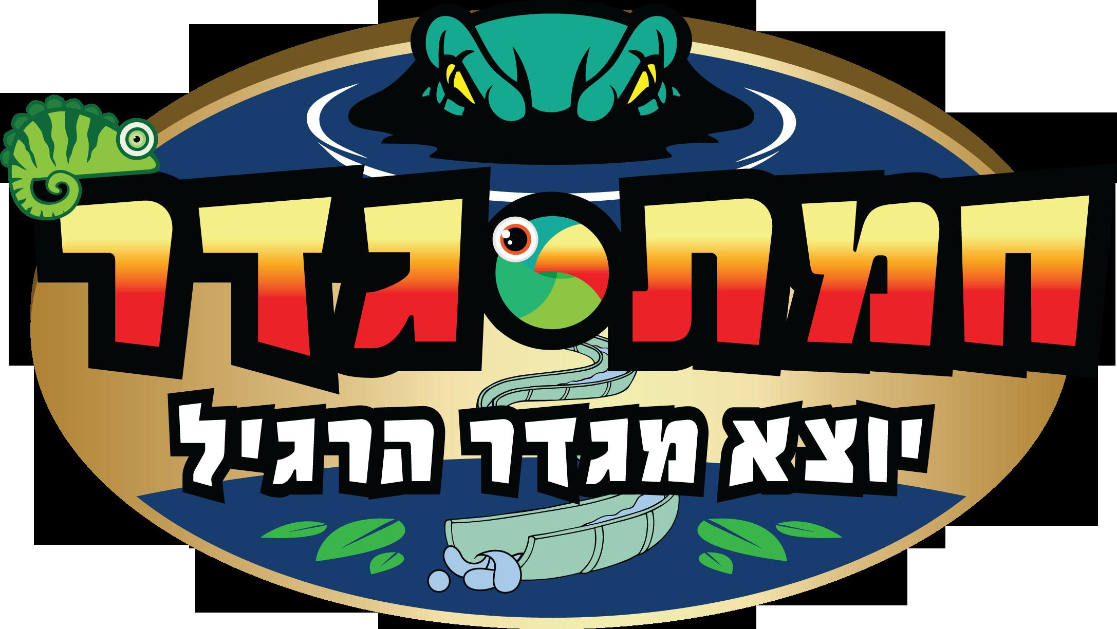 hamatGader_Logo1
