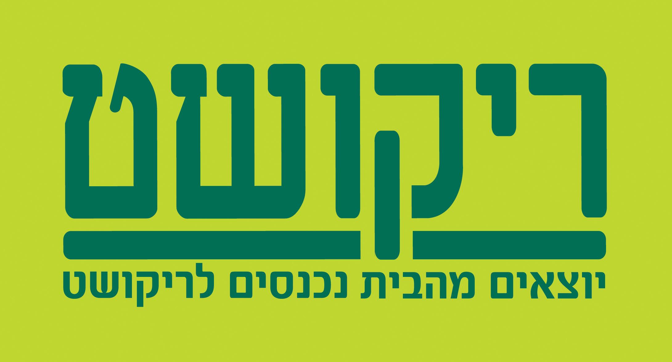 ריקושט לוגו חדש מאי 2015