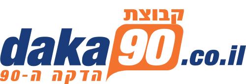 לוגו חדש הדקה ה 90 פברואר 2017