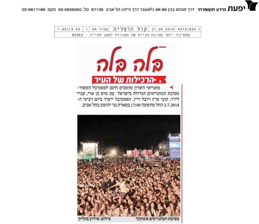 27.6.14 פסטיבל מתגייסים 2014 מקומון הרצליה
