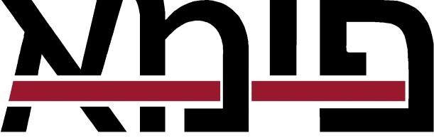 PIMA HEB logo for signature