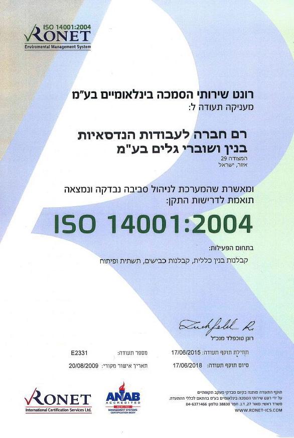 ISO14001_תוקף_2015_2018