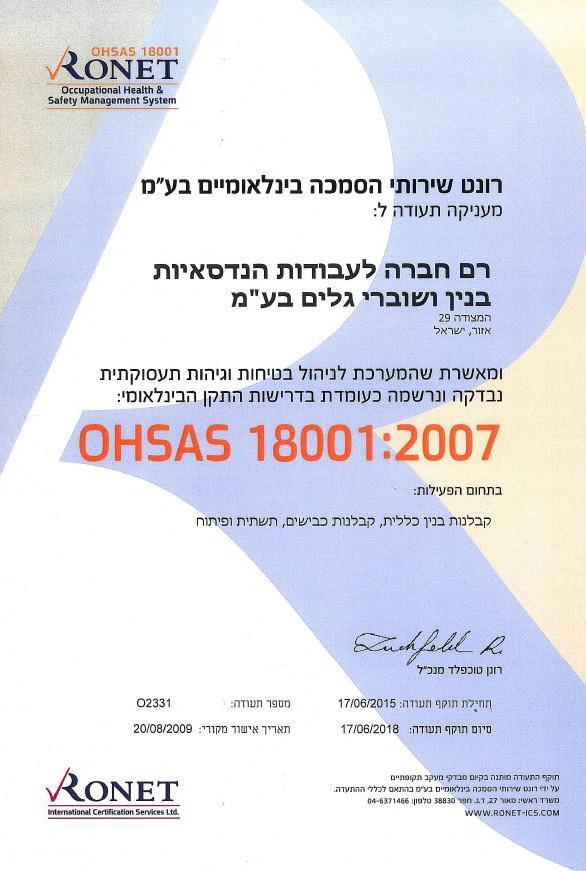 OHSAS18001_תוקף_2015_2018
