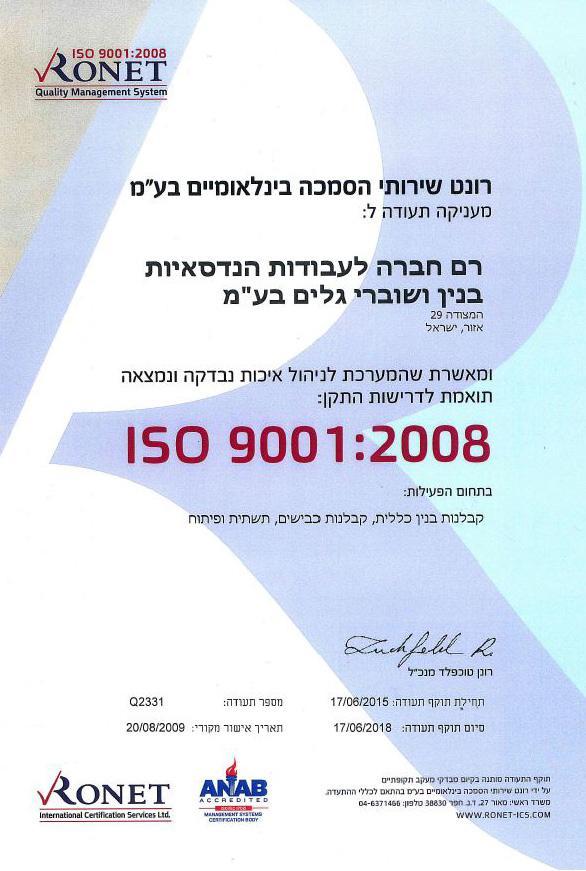 ISO9001_תוקף_2015_2018