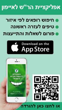 הרש אפליקציה