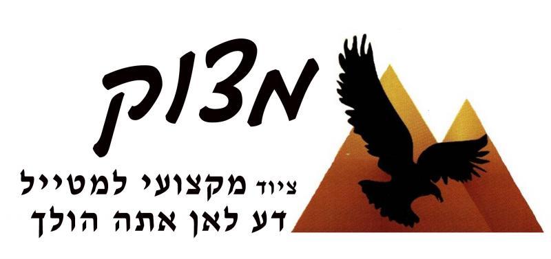מצוק לוגו