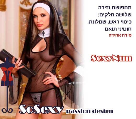 תחפושת נזירה סקסית