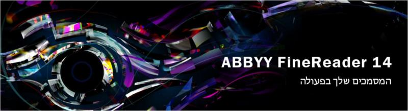 ABBYY FineReader 14 a