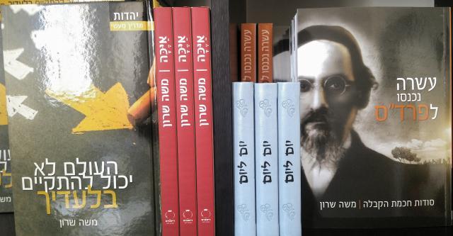 ספרים משה שרון