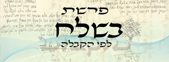 beshalah