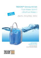 TREION-Omnia-Brochure -FP